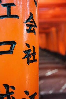 Kyoto_8558